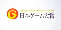 日本游戏大赏2015获奖名单公布 《妖怪手表》是最大赢家