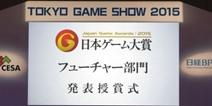 """日本游戏大赏2015""""未来组""""获奖名单公布 到场玩家最期待的游戏是?"""