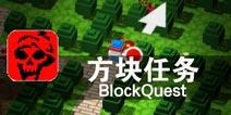 像素世界 地牢的冒险挑战 《方块任务》评测