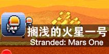 加快探索的步伐 《搁浅的火星一号》评测