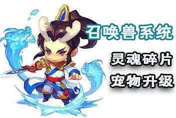 梦幻西游无双版灵魂碎片玩法 召唤兽系统结构解析