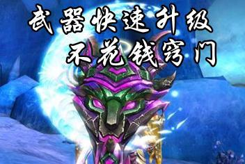 混沌与秩序2传承武器快速升级攻略 武器升级材料获得