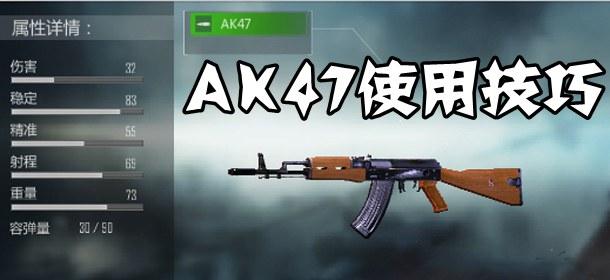 CM反恐精英AK47使用技巧 新手必备攻略