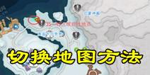 混沌与秩序2切换地图所有方法 45级地图怎么去