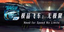 《极品飞车:无极限》评测:当NFS也成为卡牌游戏
