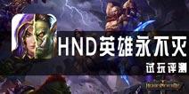《HND英雄永不灭》试玩评测 想象力等于行动力的作品
