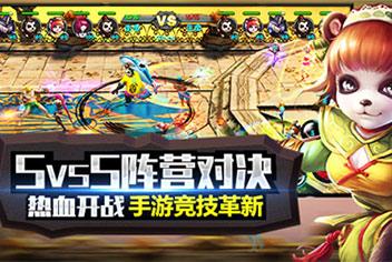 《太极熊猫》开启5VS5阵营对决 动作手游也MOBA?