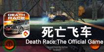 武装赛车 来自死亡的威胁《死亡飞车》评测