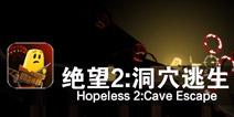 黑暗中的救援 一个都不能少《绝望2:洞穴逃生》评测