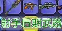 泰拉瑞亚射手后期武器选择 手机版射手武器推荐