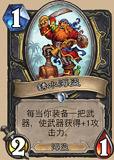炉石传说锈水海盗图鉴 冠军的试炼盗贼新仆从