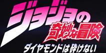 "《JOJO的奇妙冒险》第四部""不灭钻石""动画化决定!"