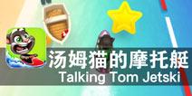 夏日清凉大作战 《汤姆猫的摩托艇》评测