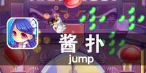 梦想有多高 就能跳多高 《酱扑 jump》评测