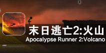 来自大自然的最后惩罚 《末日逃亡2:火山》评测