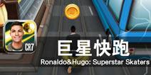 超级球星C罗极限滑板挑战 《巨星快跑》评测