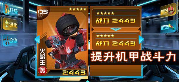 机战王战力提升攻略 如何提升机甲实力