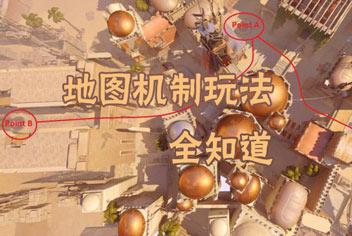 守望先锋地图玩法机制全知道 新手快速