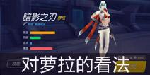 【时空召唤】玩家对于刺客萝拉的一些看法