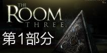 未上锁的房间3第1部分攻略 The Room Three攻略