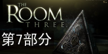未上锁的房间3第7部分攻略 The Room Three攻略