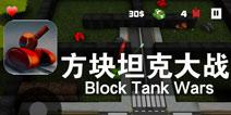 飞舞的炮弹 疯狂的坦克《方块坦克大战》评测