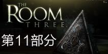 未上锁的房间3第11部分攻略 The Room Three攻略