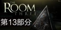 未上锁的房间3第13部分攻略 The Room Three攻略