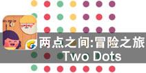 简约而不简单的消除 《两点之间:冒险之旅》评测