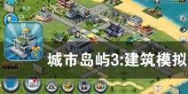 重建小岛旅游胜地 《城市岛屿3:建筑模拟》评测