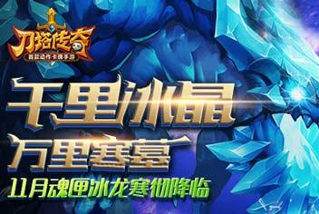 刀塔传奇11月魂匣英雄冰龙技能展示视频