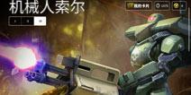 虚荣Vainglory机枪索尔机器人系列皮肤大全