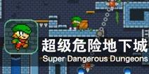 黑暗世界的冒险之旅 《超级危险地下城》评测