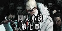 自由之战同人小说 第七章血夏