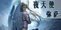 自由之战夜天使-弥萨