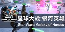 组建最强星际战队《星球大战:银河英雄》评测