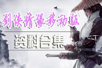 剑侠情缘手游攻略 剑侠情缘手游资料合集