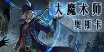 自由之战大魔术师-奥斯卡