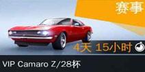 VIP Camaro Z/28杯赛