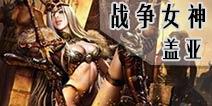 自由之战战争女神-盖亚
