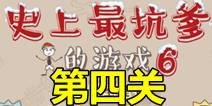 史上最坑爹的游戏6第四关攻略 日本姑娘通关图文攻略
