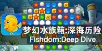 打造私人海底世界 《梦幻水族箱:深海历险》评测