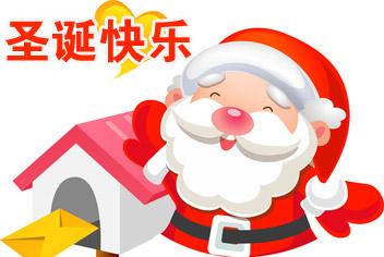 圣诞节到了 4399生存战争负责人小甲祝大家圣诞快乐