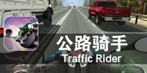 机车少年 极速狂飙 《公路骑手》评测