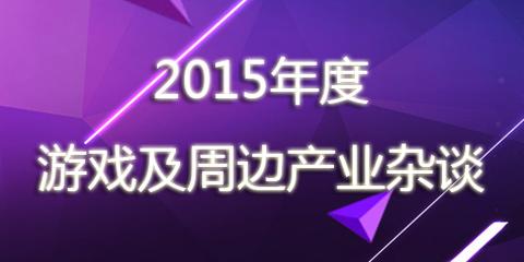 2015年度游戏及周边产业杂谈