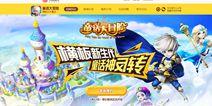 网易横版街机手游《童话大冒险》官网开启预约