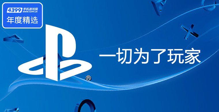 PlayStation中��的2015 一�鲩_��荒地的作�I