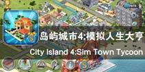 打造你的梦幻都市 《岛屿城市4:模拟人生大亨》评测