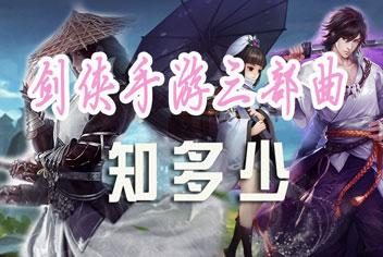 剑侠情缘手游和剑侠代号S是同一个游戏吗?