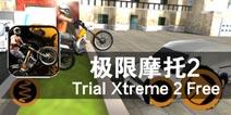 障碍赛终极大考验 《极限摩托2》评测